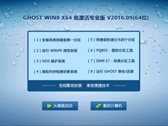 GHOST WIN8 X64 免激活专业版 V2016.09(64位)