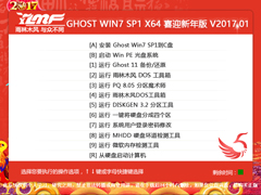 雨林木风 GHOST WIN7 SP1 X64 喜迎新年版 V2017.01(64位)