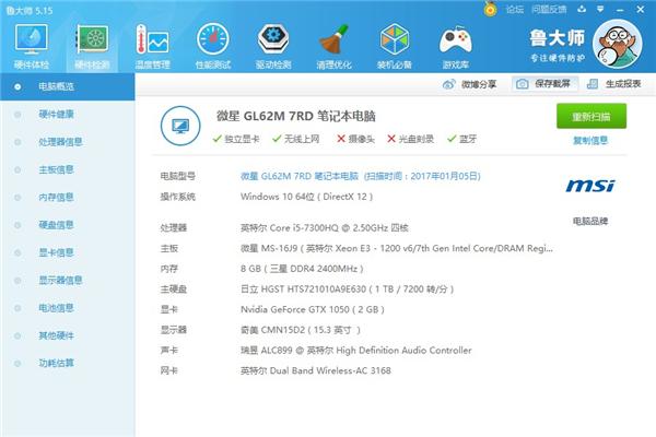 微星GL62M 7RD-224CN怎么样 5000元左右游戏笔记本推荐
