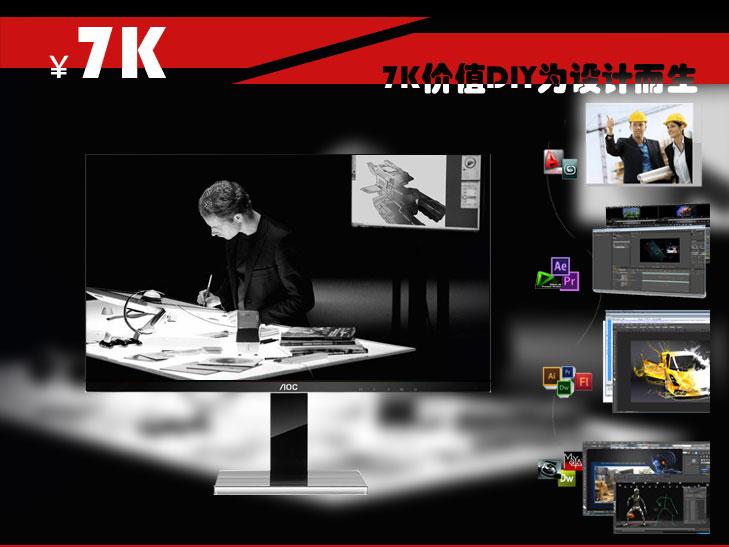 7K价值DIY为设计而生 i7-7700k+4G独显电脑配置推荐