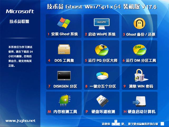 技术员联盟 GHOST WIN7 SP1 X64 极速体验版 V2017.06 (64位)