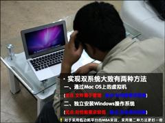 可以保留MAC OS安装Win7系统吗?苹果笔记本装Win7系统的步骤