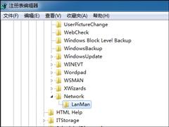 如何清理所有共享文件夹?Win7取消共享文件夹的方法