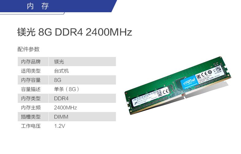 Ryzen 7 1700八核/8G/微星GTX1060 6G独显高端游戏电脑