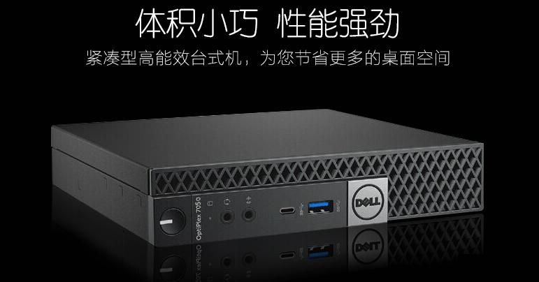 i7 6700T四核/8G/500G硬盘戴尔迷你电脑主机