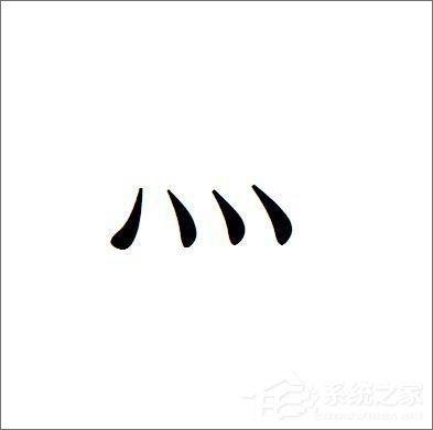 灬这个符号怎么打?四点底怎么打?