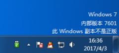 windows7腾博会官网旗舰版显示此windows副本不是正版7601怎么办