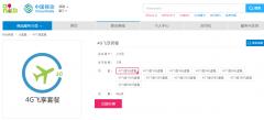 中国移动8元飞享套餐怎么办理 中国移动8元飞享套餐短信申请