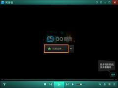 QQ影音如何剪辑视频?QQ影音截取视频教程分享