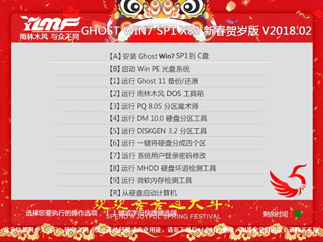 雨林木风 GHOST WIN7 SP1 X86 新春贺岁版 V2018.02(32位)