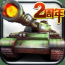 全民坦克联盟-坦克帝国 v1.2.72