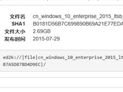 Windows 10 LTSB如何激活 Windows 10 LTSB激活方法