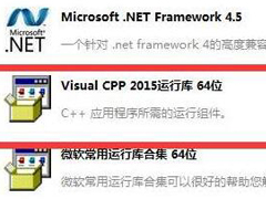 Win7解决绝地求生大逃杀TslGame.exe应用程序错误操作步骤
