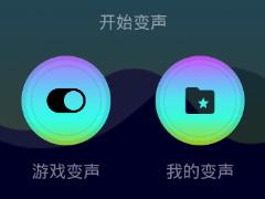 快手录制视频时使用变声器Voice changer进行实时变声的操作教程