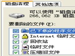 WinXP系統如何瘦身加速 WinXP系統瘦身加速教程