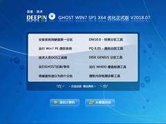 深度技术 GHOST WIN7 SP1 X64 优化正式版 V2018.07(64位)