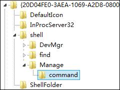Win8右键计算机管理弹出该文件没有与之关联程序