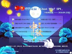番茄花園 GHOST WIN7 SP1 X86 中秋特別版 V2018.09 (32位)