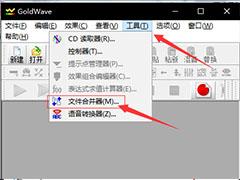 如何使用GoldWave合并音频文件?