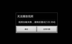 腾讯视频APP无法缓存视频怎么办 腾讯视频APP无法缓存视频的解决方法