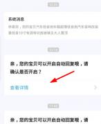 闲鱼app怎么设置自动回复 闲鱼app设置自动回复的简单教程
