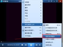 QQ影音怎么压缩视频文件?QQ影音压缩视频文件的方法