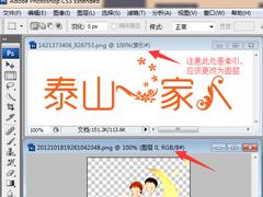Photoshop如何制作网站logo?Photoshop制作网站logo的方法