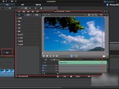 威力導演如何制作旋轉視頻?威力導演制作旋轉視頻的方法