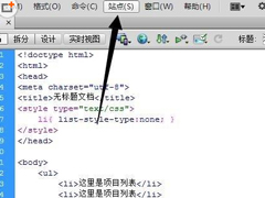 dreamweaver cs6中如何删除站点?dreamweaver cs6中删除站点的方法步骤