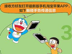 手机淘宝分享之手怎么用?手机淘宝分享之手使用的方法