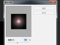 photoshop cs6如何制作旋转水波光效果?利用pscs6制作旋转水波光效果方法
