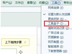 搜狗瀏覽器中如何刪除自帶工具?搜狗瀏覽器刪除自帶工具的方法步驟