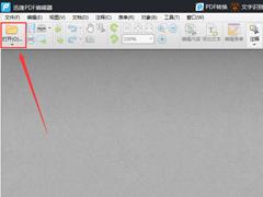 迅捷pdf编辑器如何给pdf文件添加标注?迅捷pdf编辑器给pdf文件添加标注的方法步骤