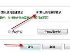 搜狗瀏覽器如何設置兼容模式?搜狗瀏覽器設置兼容模式的操作步驟