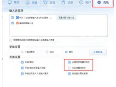 QQ拼音输入法如何显示状态栏?QQ拼音输入法开启状态栏的方法步骤