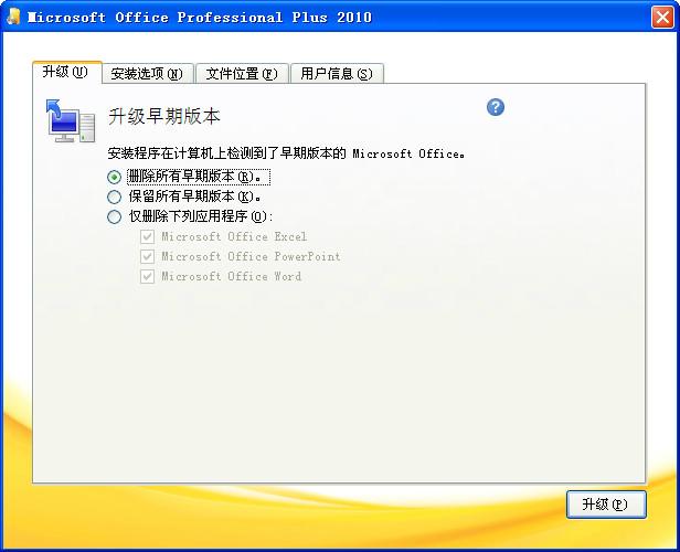 Office 2010 V14.0.7015.1000 32位SP2专业增强版(Office2010)