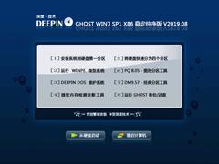 深度技术 GHOST WIN7 SP1 X86 稳定纯净版 V2019.08(32位)