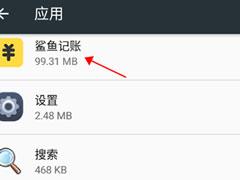 鲨鱼记账如何清空数据?清除数据方法大发送