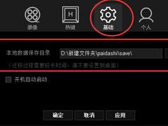 拍大師保存的視頻在哪?拍大師查找視頻保存位置的方法