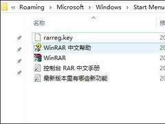WinRAR怎么去除廣告彈窗?