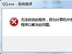 QQ提示pgort100.dll丟失怎么解決?