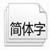 Windows Vista 字体-微软雅黑