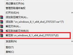 win8原版系统怎么安装?硬盘安装原版win8方法