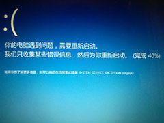 电脑蓝屏提示SYSTEM SERVICE EXCEPTION怎么办?蓝屏提示SYSTEM SERVICE EXCEPTION的解决办法