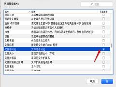 MacOS如何搜索隱藏文件?MacOS搜索隱藏文件的方法