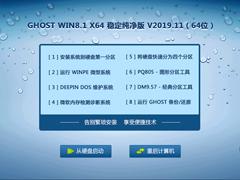 GHOST WIN8.1 X64 穩定純凈版 V2019.11(64位)