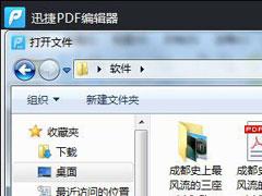 PDF如何编辑文字?迅捷PDF编辑器编辑修改PDF文字的方法