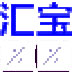 汇宝幕墙设计计算 V19.0 官方正式版