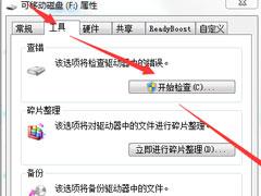 Win7系统SD卡损坏怎么修复?修复SD卡的方法步骤