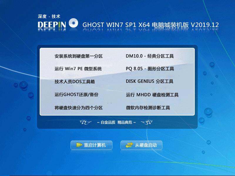 深度技术 GHOST WIN7 SP1 X64 电脑城装机版 V2019.12(64位)